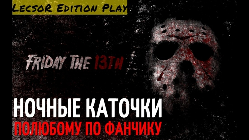 Friday the 13th: The Game | НОЧНЫЕ КАТОЧКИ | ПО-ЛЮБОМУ ПО ФАНЧИКУ |