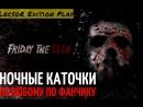 Friday the 13th: The Game   НОЧНЫЕ КАТОЧКИ   ПО-ЛЮБОМУ ПО ФАНЧИКУ  
