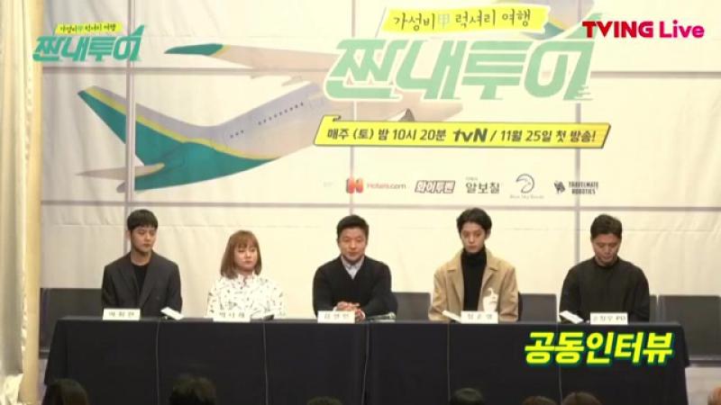 23.11.17 Пресс-конференция шоу tvN «Cheap Trip / Жидяра Тур»