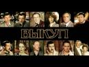 Фильм Выкуп_1986 (боевик).