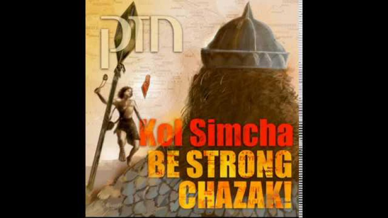 Kol Simcha Be Strong Chazak Full CD