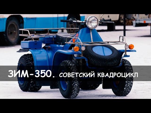 Нашли новый,советский квадроцикл. ЗИФ 350 с пробегом 300 километров.