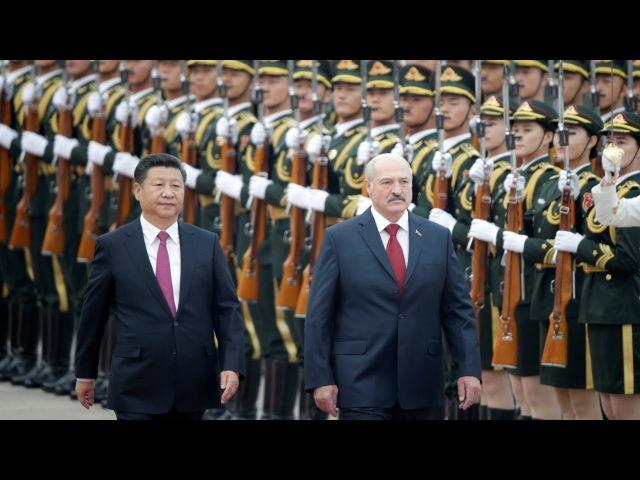 Лукашэнка хоча стварыць вось Пекін-Масква-Менск | Лукашенко хочет создать ось Пекин-Москва-Минск