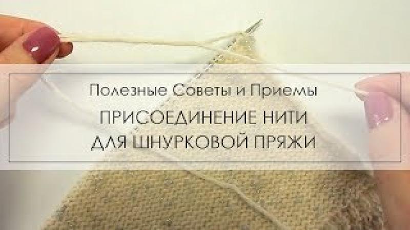 присоединение шнурковой пряжи, как ввести в вязание новый моток шнурковой пряжи