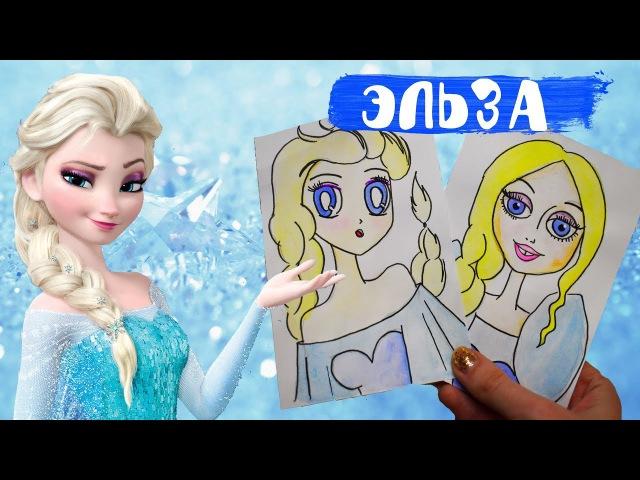ЧЕЛЛЕНДЖ 10 СТИЛЕЙ РИСОВАНИЯ ЭЛЬЗА ❄️ ХОЛОДНОЕ СЕРДЦЕ ❄️ Холодное торжество ❄️ Мультфильм Disney