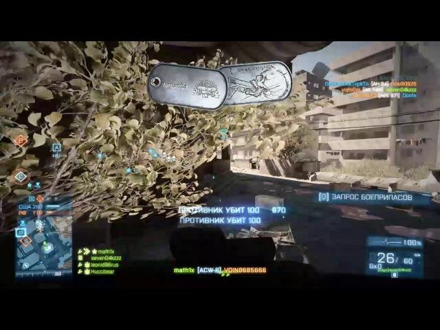 -12 kill streak on BF3 def Bravo