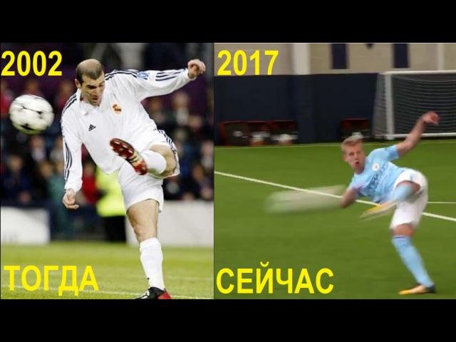 ЗИНЧЕНКО ПОВТОРИЛ удар Зидана в финале Лиги чемпионов-2002 | ZINCHENKO copy Zidan's voley