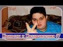 Приветы и Поздравления от Дмитрия Невзорова 7 - Настя Аристова Передает Привет Микшеной Екатерине!