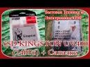 Бытовая Техника и Электроника 150 Обзор SSD KINGSTON UV400 240Гб и Салазок Для Него