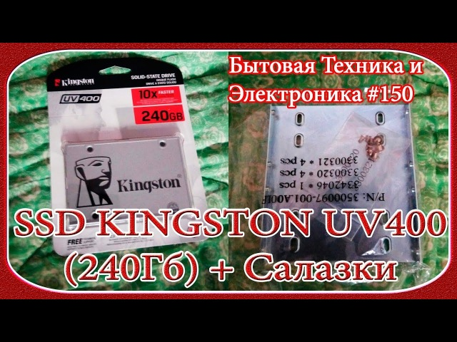 Бытовая Техника и Электроника 150 - Обзор SSD KINGSTON UV400 240Гб, и Салазок Для Него!