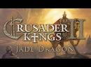 Crusader Kings II Jade Dragon Пробуем новое DLC день 2