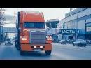 Американский грузовик из рекламы Coca-Cola - Обзор FREIGHTLINER FLD - ОБЗОР БЕЗ КАБИНЫ