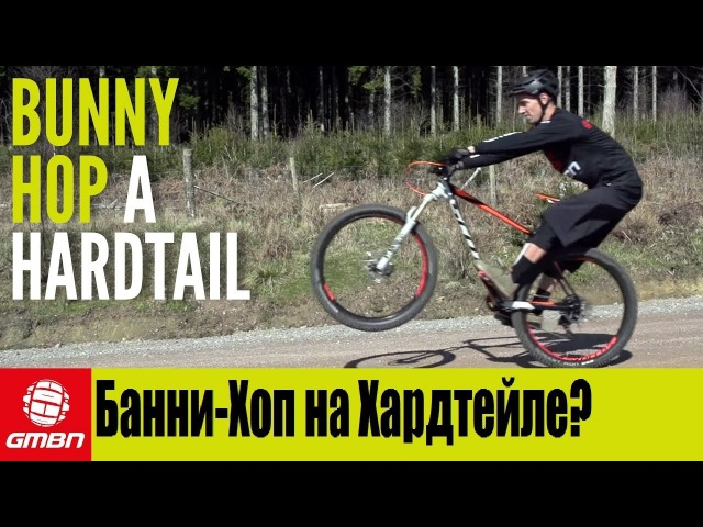 GMBN по-русски. Как делать банни-хоп на хардтейле
