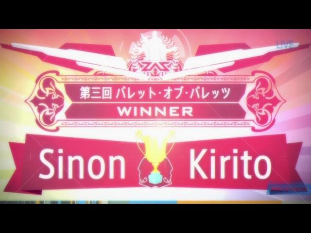 AMV Kirito VS Death Gun