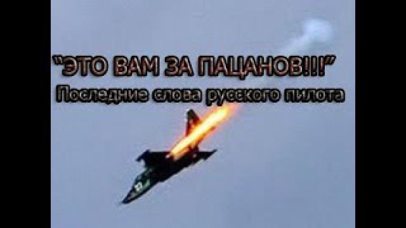 ЭТО ВАМ ЗА ПАЦАНОВ - последние слова русского пилота Су-25 в Сирии