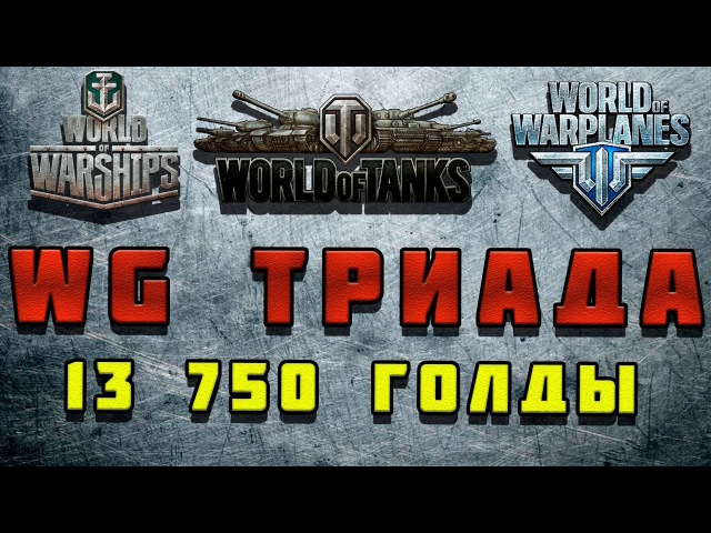 WG Триада: 05.12.2017 - 10.12.2017 | WoT, WoWs, WoWp