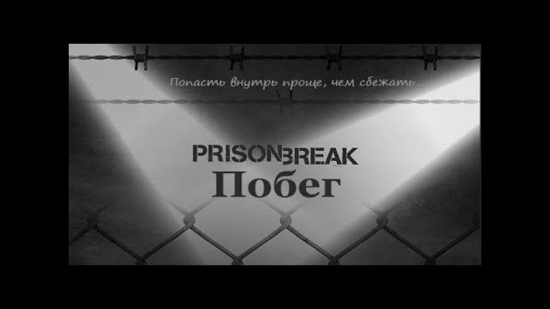 Прохождение Left 4 Dead 2 - Часть 1 : Prison Break Побег
