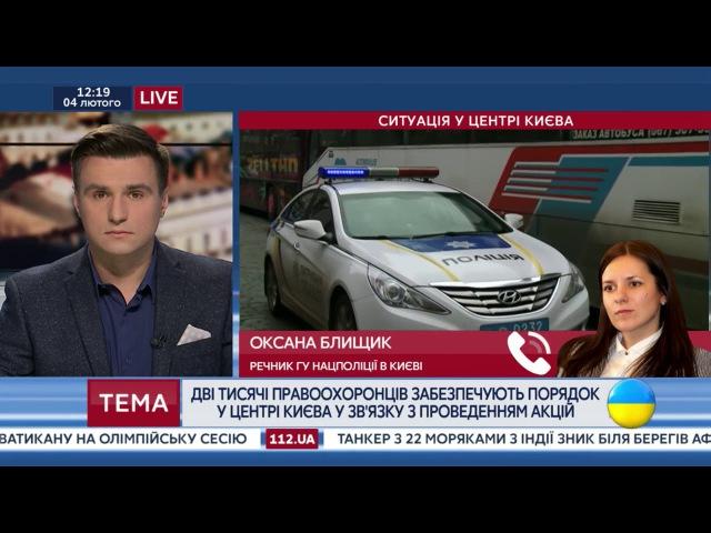 Акции в центре Киева проходят без нарушений, - Нацполиция