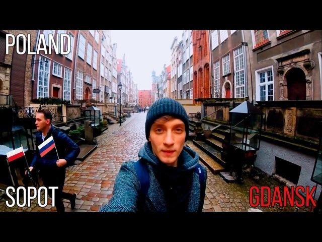 ВЛОГ: ПОЛЬША: ГДАНЬСК.СОПОТ. Vlog: (POLAND: GDANSK. SOPOT) Russian Choir