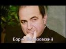 Борис Березовский. Тайна ухода.