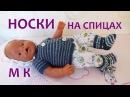 Как связать носки пинетки для куклы Беби Бон , новорожденного ребенка