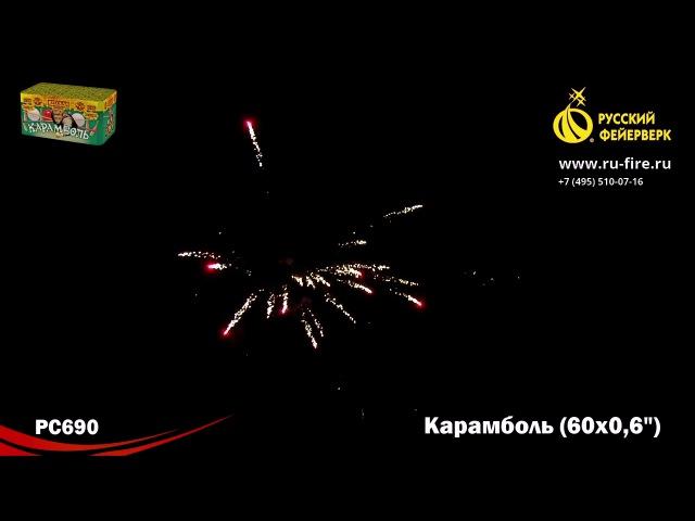 РС690: Карамболь