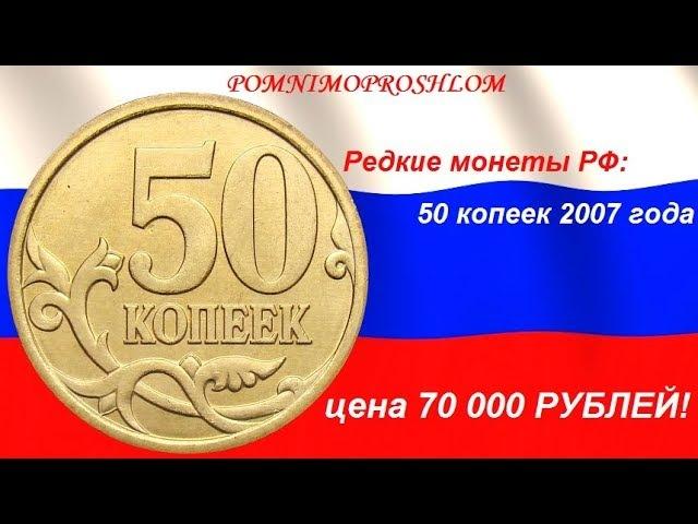 Редкие монеты РФ 50 копеек 2007 - цена 70 000 рублей!