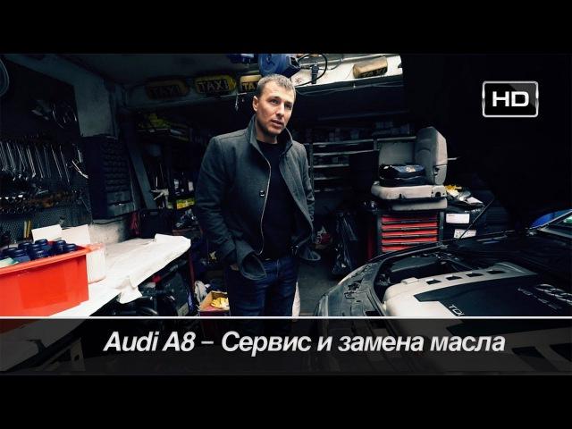 Как сделать ТО на Audi A8 D3 Сколько я ЭКОНОМЛЮ, если обслуживаю машину сам