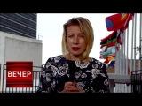 Мария Захарова у Владимира Соловьева. Итоги саммита ООН
