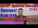 ЦСКА - ЦРВЕНА ЗВЕЗДА. ПРОГНОЗ И СТАВКА. ЛИГА ЕВРОПЫ