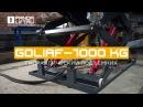 Грузовой подъемник GOLIAF-1000 KG