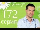 Татьянин день   172 серия