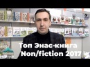 Самые покупаемые книги издательства Энас на Non/fiction 2017