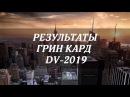 РЕЗУЛЬТАТЫ ГРИН КАРД (ГРИН КАРД ЛОТЕРЕЯ ВИЗА США ИММИГРАЦИЯ DIVERSITY VISA LOTTERY 2019 USA )