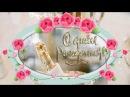 Очень красивое и отменное поздравление с Днем Рождения женщине