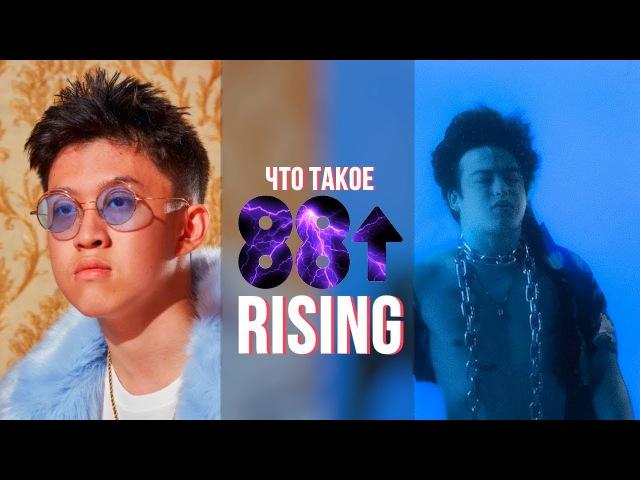 Что такое 88rising? l Азиатский рэп на Западе: Joji, Rich Brian, Keith Ape и Higher Brothers