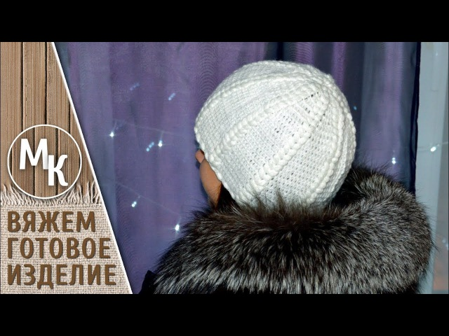 Вязаная шапочка вязание крючком пышных столбиков МК видеоурок для начинающих