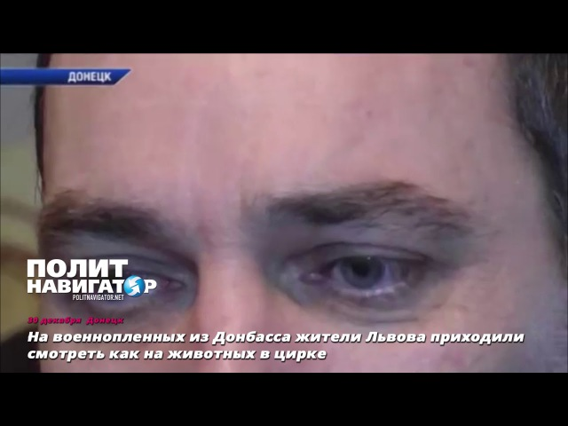 На военнопленных из Донбасса жители Львова приходили смотреть как на животных в...