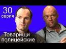 Товарищи полицейские (Криминальная полиция) 30 серия (Говори со мной)