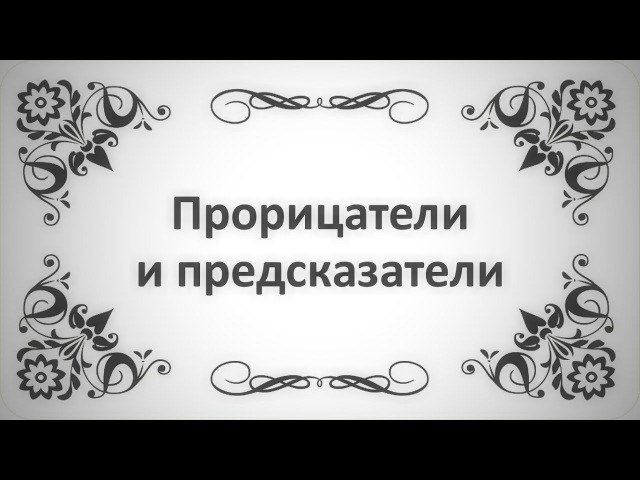 37. Прорицатели и предсказатели (Ключ Счастья) || Абу Яхья Крымский