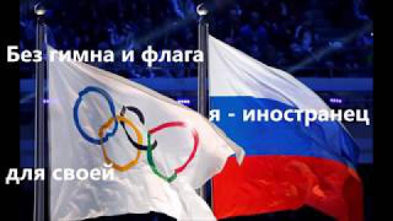 Ответ сборной России Томасу Баху (пародия Бурито - По волнам) / Первое в мире биат ...