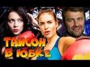 ТАЙСОН В ЮБКЕ Веселые русские комедии Молодежные комедии Семейные комедии Новинки