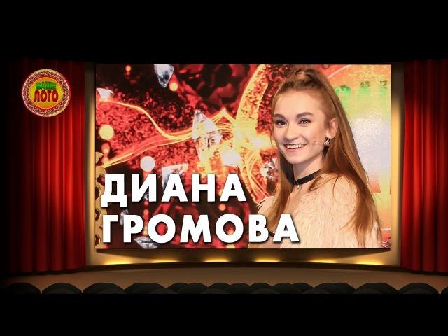 Диана Громова выступила в телешоу Ваше Лото