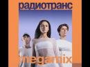 РАДИОТРАНС Radiotrance - УДАРНЫЙ МЕГАМИКС Megamix!