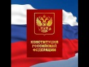 КОНСТИТУЦИЯ РФ статья 81 Президент Российской Федерации избирается сроком на шесть лет