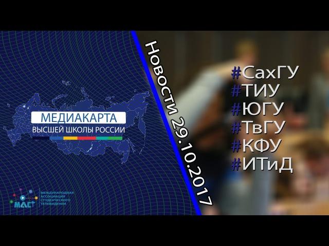 Новости вузов от 29.10.2017   Медиакарта высшей школы России