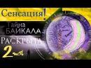 Речные системы ПРОШЛОГО Тайна БАЙКАЛА раскрыта AISPIK aispik айспик