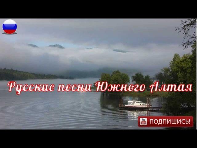 Русские Песни Южного Алтая, Эх да не камка ли, камочка моя