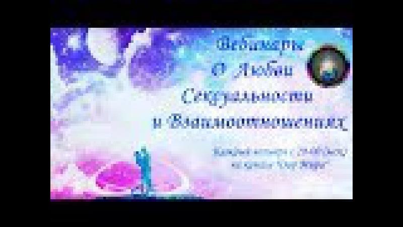 О любви, сексуальности и взаимоотношениях. Объявление о вебинарах Грибановой Н. ...