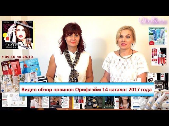 Видео обзор новинок Орифлэйм 14 каталог 2017 года » Freewka.com - Смотреть онлайн в хорощем качестве
